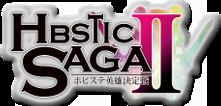 ホビスティックサーガⅡ ロゴ
