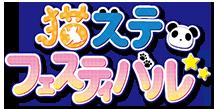 猫ステフェスティバル ロゴ