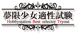 WIXOSS Hobbystation Best selector Tryoutロゴ