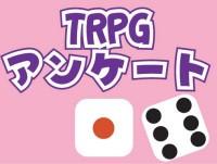 TRPGアンケートロゴ