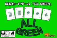allgreen1