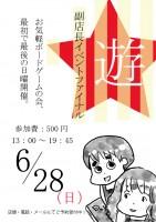 0628副店イベント