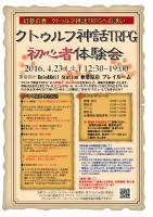 チラシ_カラー (体験会_12th).ai_2
