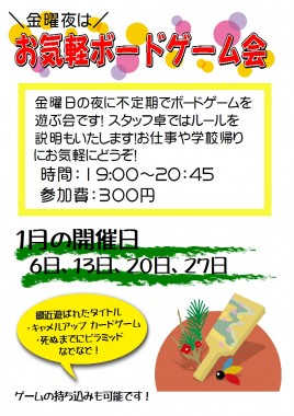 2017年1月お気軽ボードゲーム会