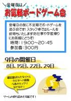 2017年お気軽ボードゲーム会9月