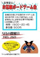 2017年5月お気軽ボードゲーム会