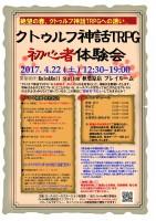 チラシ_カラー (体験会_15th)