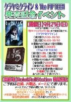 クラヤミ&FIF記念イベント_改