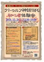 チラシ_カラー (体験会_20th)