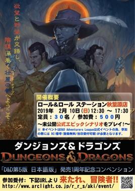 DnD-Event_Poster