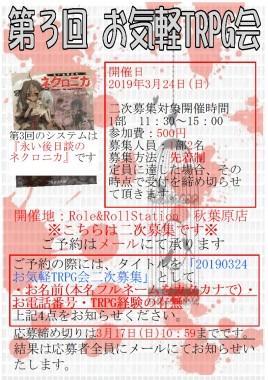 お気軽TRPG会ネクロニカ二次募集