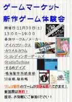 ゲムマ新作体験会POP(画像付き)