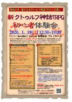 チラシ_カラー (体験会_23th)